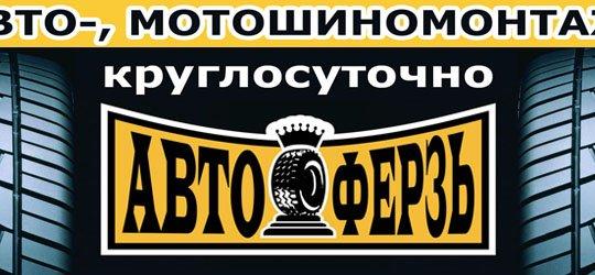 (c) Autoferz.ru